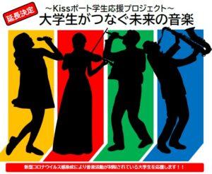 ~Kissポート学生応援プロジェクト~ 大学生がつなぐ未来の音楽