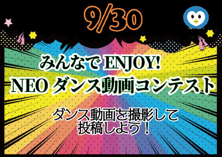 【受付期間延長!】みんなでENJOY!NEOダンス動画コンテスト