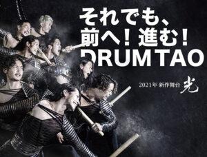DRUM TAO 2021 新作舞台「光」